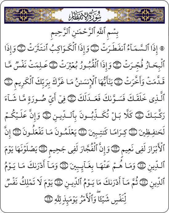 سورة الإنفطار Holy Quran Book Quran Book Quran Quotes
