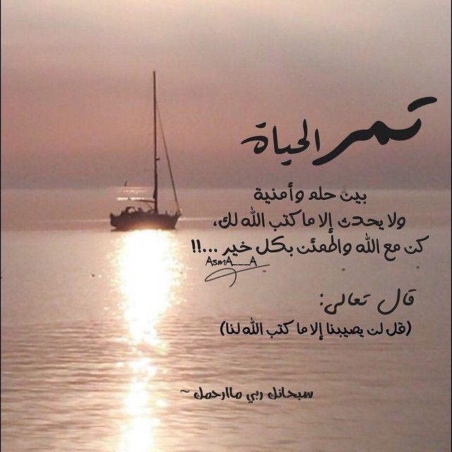 لن يصيبنا اﻻ ما كتب الله لنا Arabic Quotes Quran Quotes Islamic Quotes Wallpaper