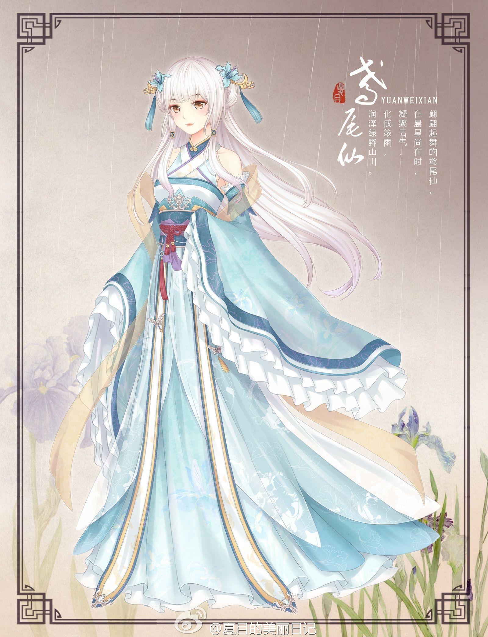 Blue Fairy Dress Up Diary Romantic Diary Pinterest