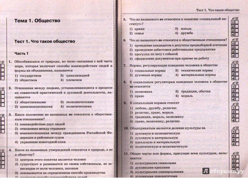 Спишу.ру 10 класс обществознание