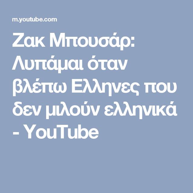 Ζακ Μπουσάρ: Λυπάμαι όταν βλέπω Eλληνες που δεν μιλούν ελληνικά - YouTube