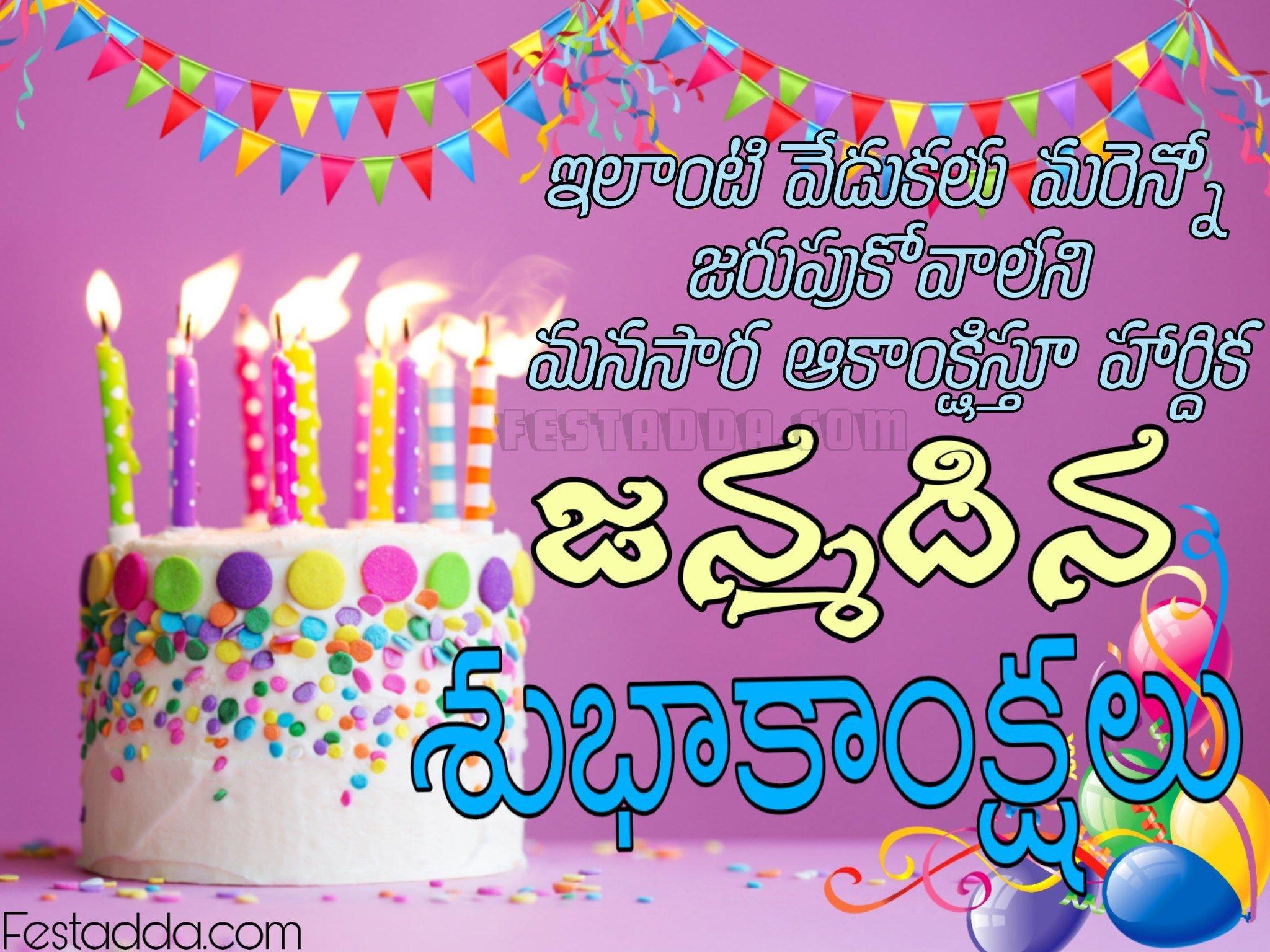 Happy Birthday Wishes In Telugu Font Janmadina Subakhanshalu With