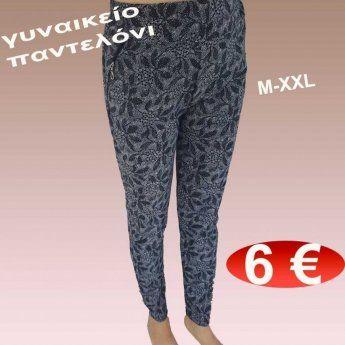 Γυναικεία παντελόνια βαμβακερά φανταστική ποιότητα Μεγέθη M-XXL ... d1b1fafd839
