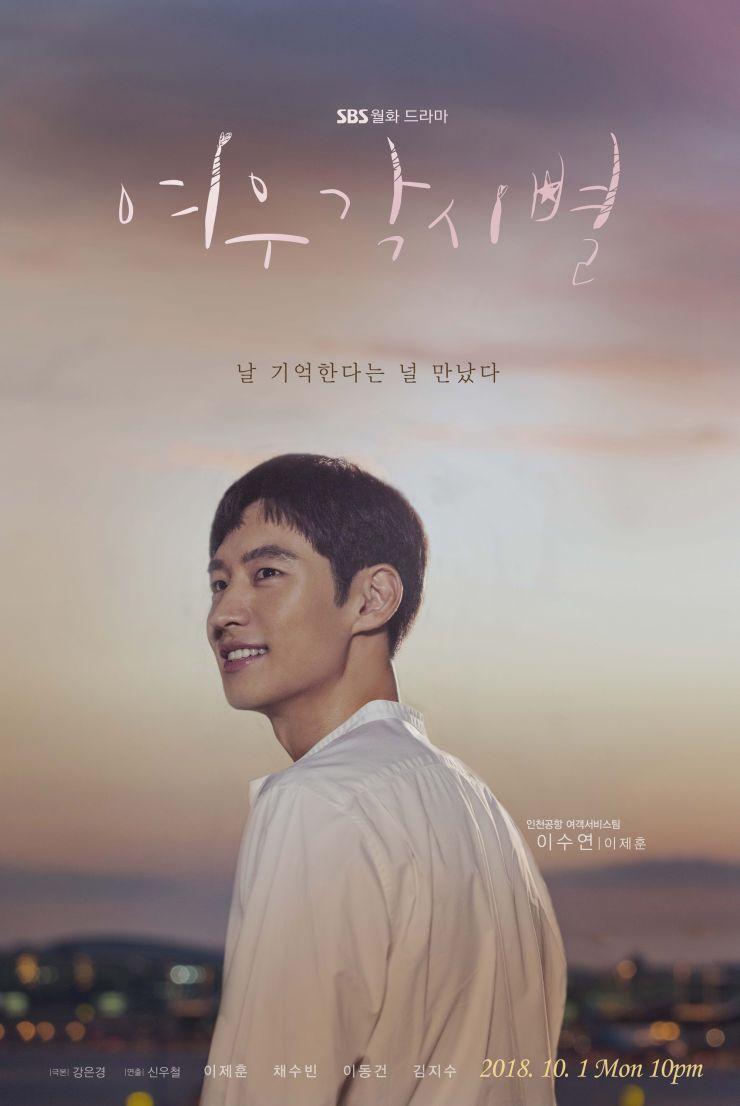 Where Stars Land I Is E I œe Korean Drama Picture Korean Drama Drama Drama Movies