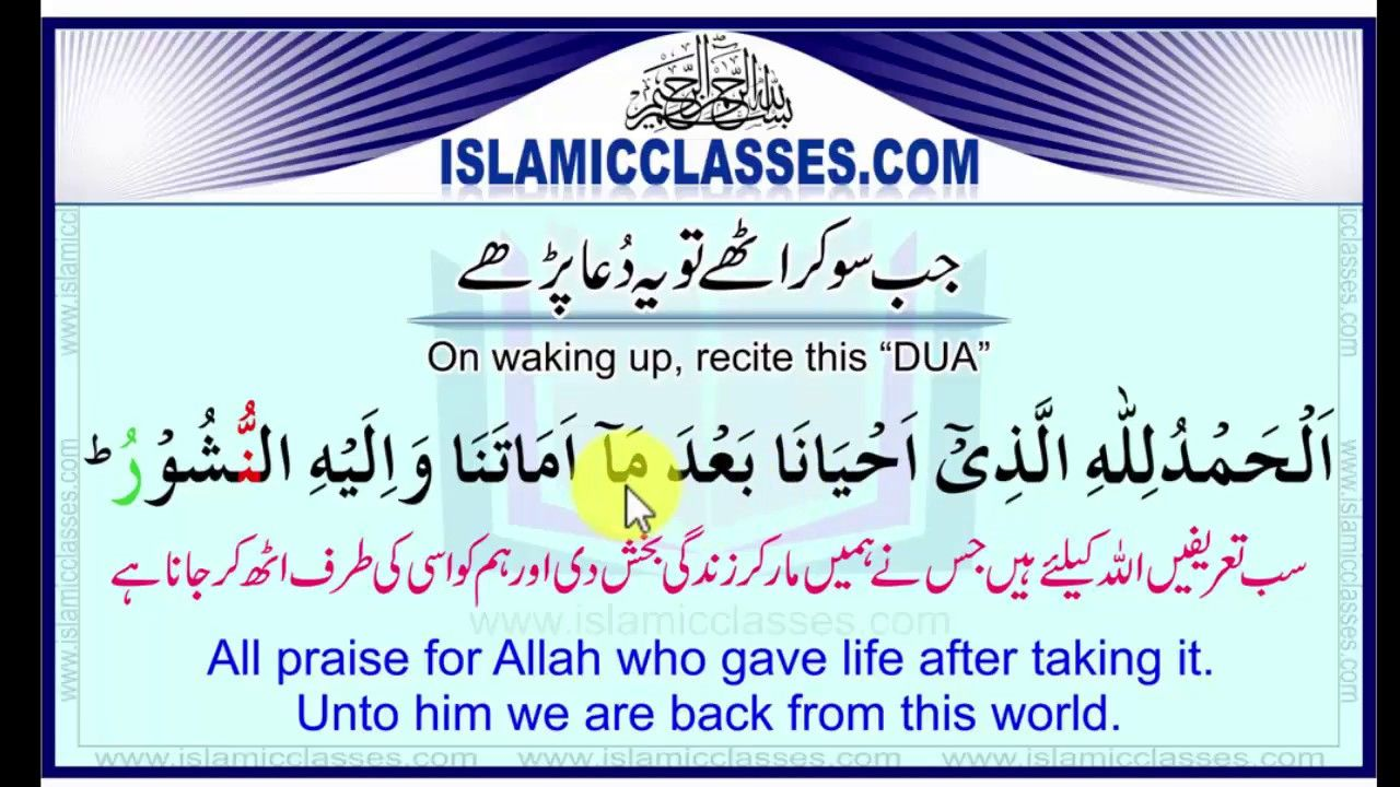 Dua When Waking Up Masnoon Duain In English Urdu Translation