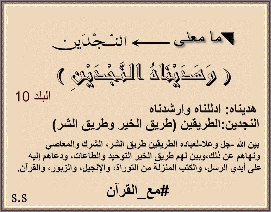 وهديناه النجدين Islamic Messages Quran Arabi