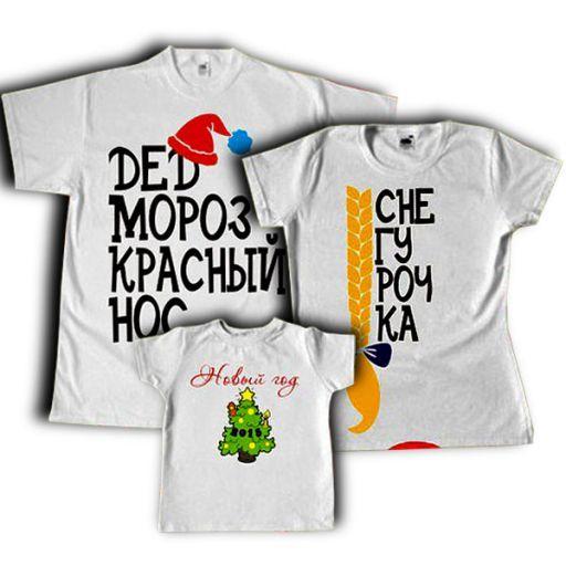 9f969365b3eb3 Набор футболок для всей семьи