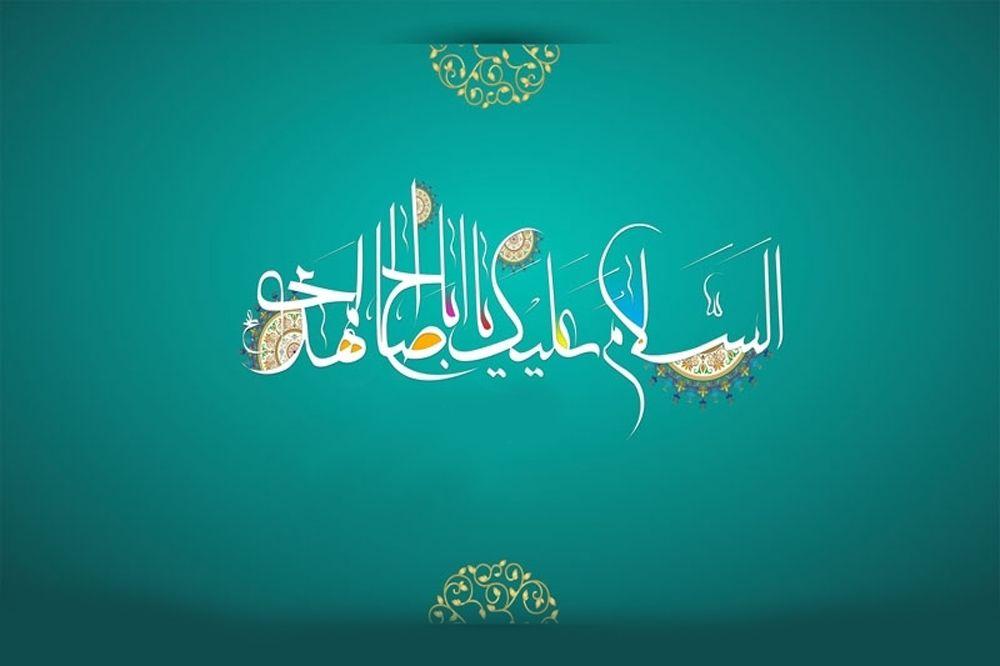 السلام عليك يا أبا صالح المهدي Banner Background Images Neon Signs Islamic Art
