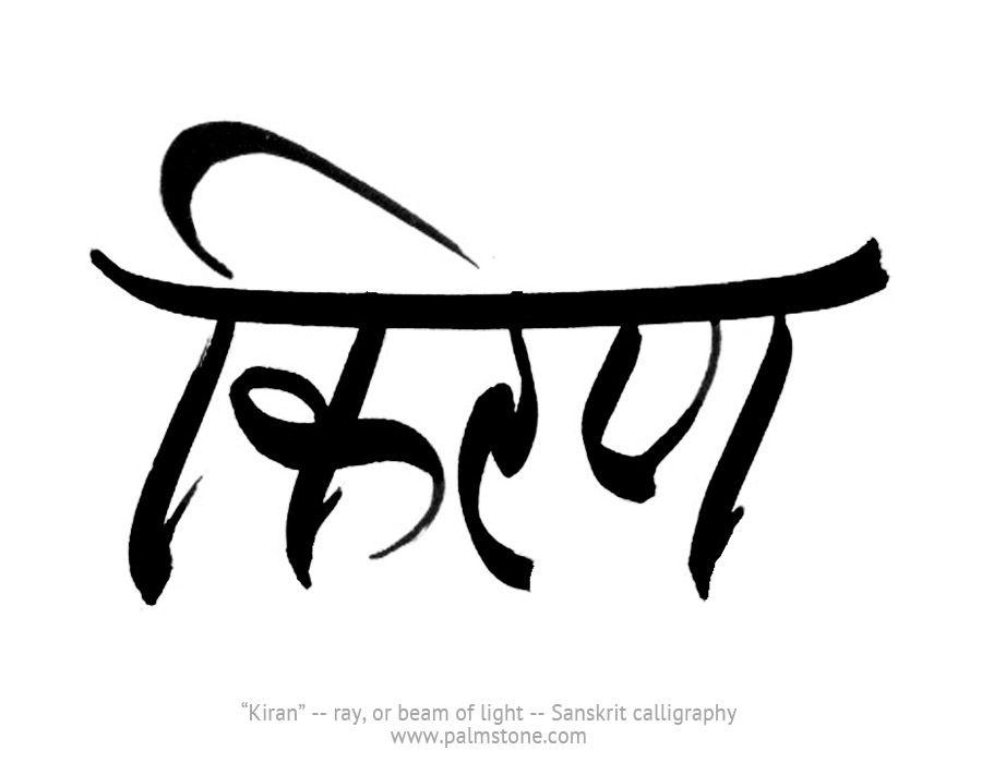 Sanskrit Calligraphy Tattoos Calligraphy Tattoo Hindi Calligraphy Hindi Calligraphy Fonts