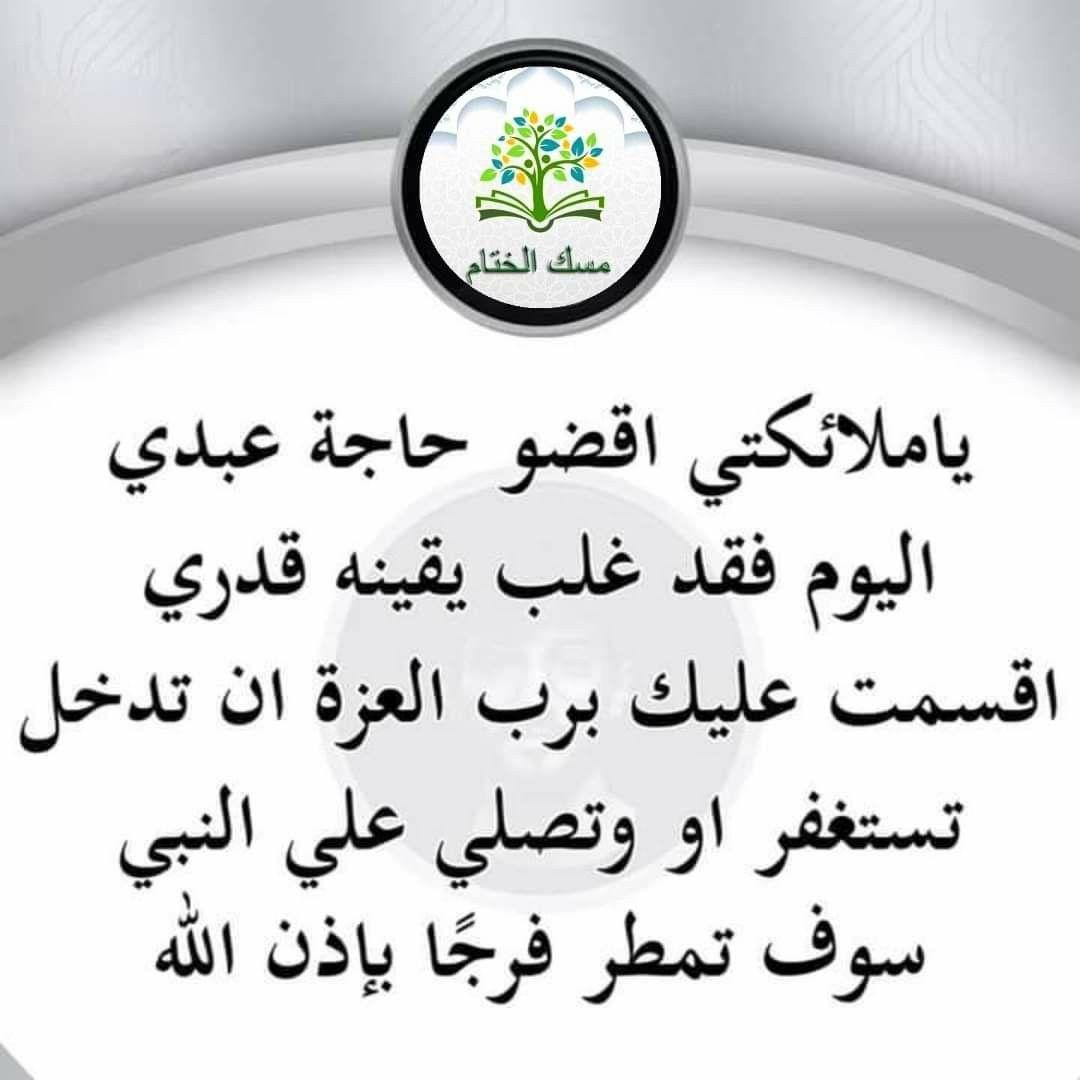 Pin By Sumaya On انا من جديد Islamic Inspirational Quotes Inspirational Quotes Quotes