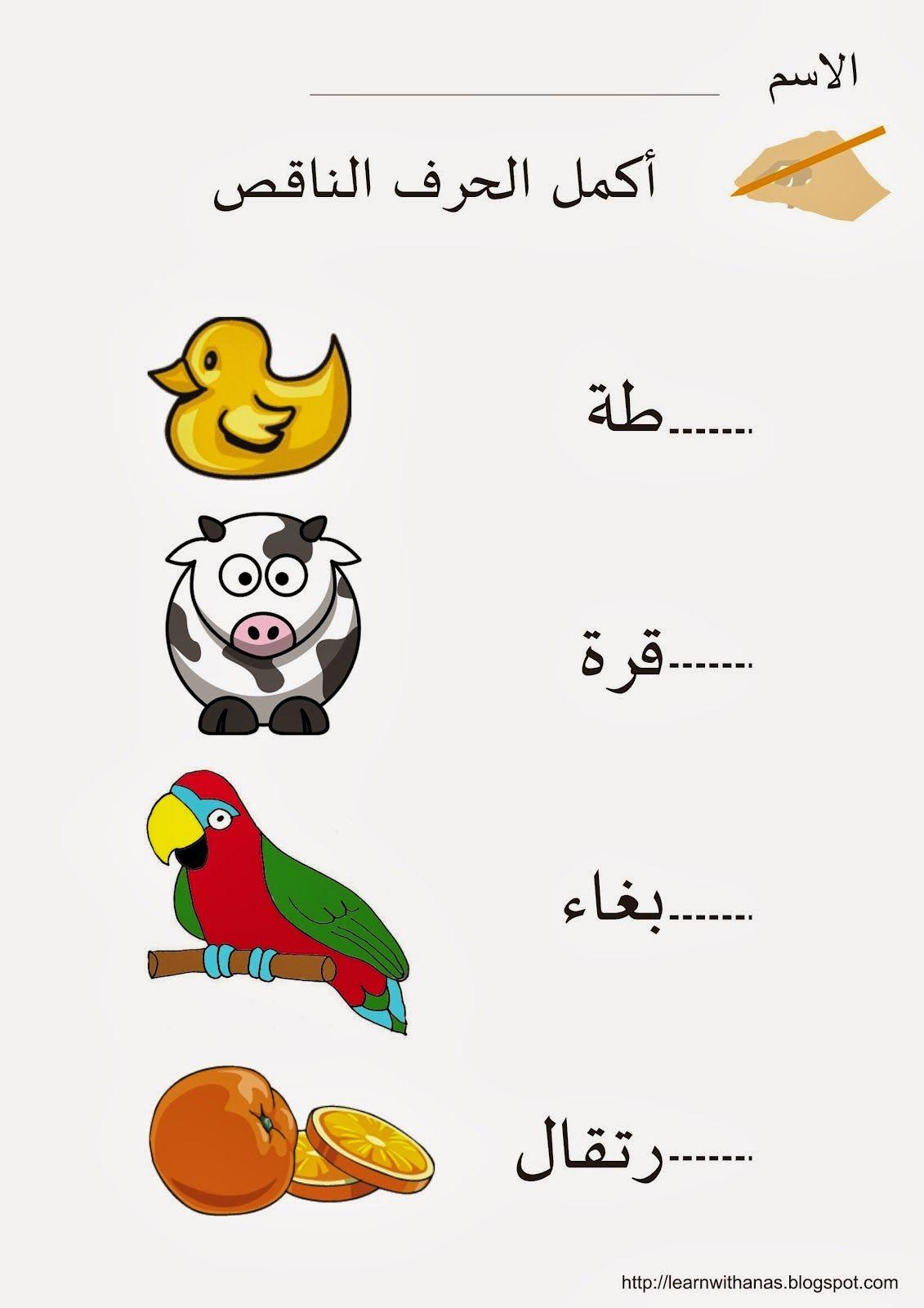 روضة العلم للاطفال مراجعة حروف الهجاء Learn Arabic Alphabet Learning Arabic Arabic Kids