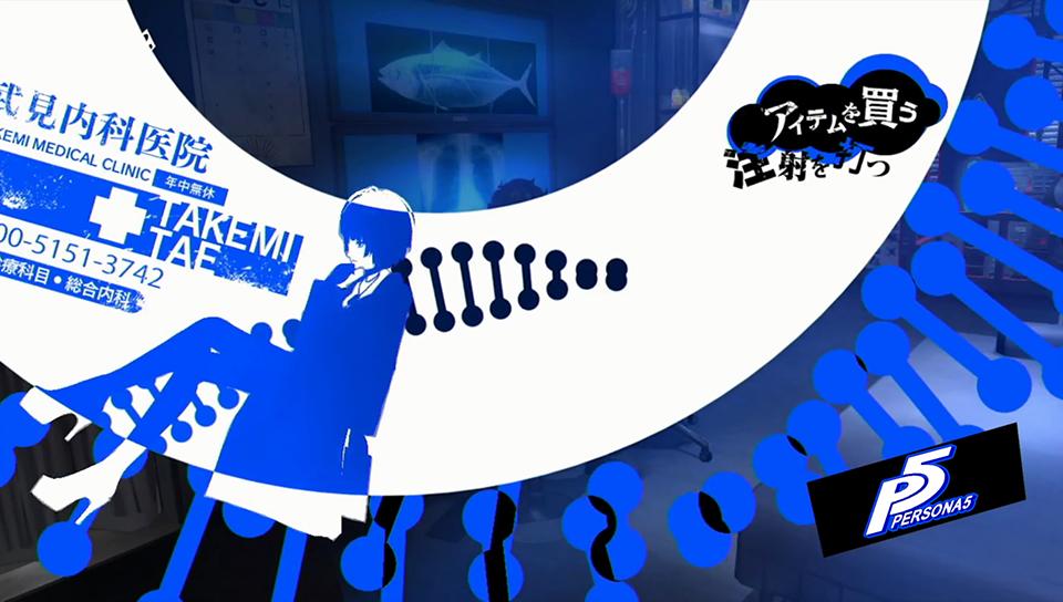 Persona 5 Vita Wallpaper Tae Takemi Game Card Design Game Design Persona 5