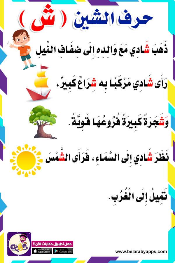 قصة حرف الشين للصف الاول بالصور حكايات الحروف للأطفال بالعربي نتعلم Arabic Alphabet For Kids Learn Arabic Alphabet Arabic Kids