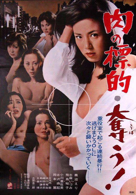 Niku no Hyoteki: Ubau!, 1979.