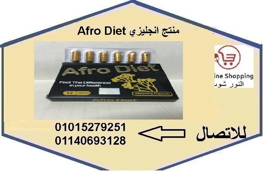Afro Diet منتج انجليزي Novelty Sign Novelty Capsule