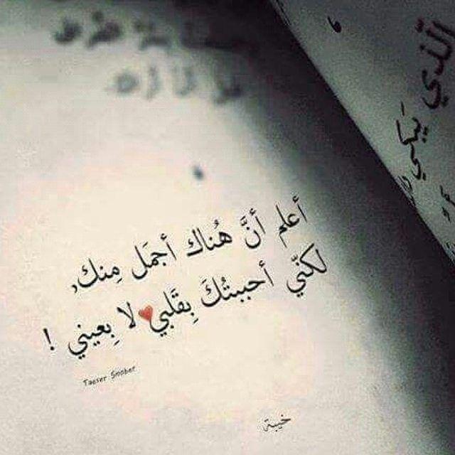 نتيجة بحث الصور عن صور لا اعلم كيف احببتك Words Arabic Quotes Quotes