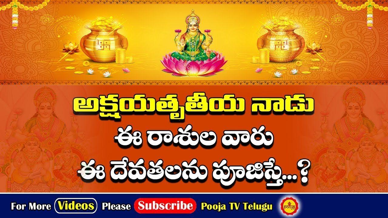 Photo of అక్షయతృతీయ రోజు వీరు ఇలా…చేస్తే | Akshaya Tritiya | Akshaya Tritiya Importance | Akshaya Thruthiya