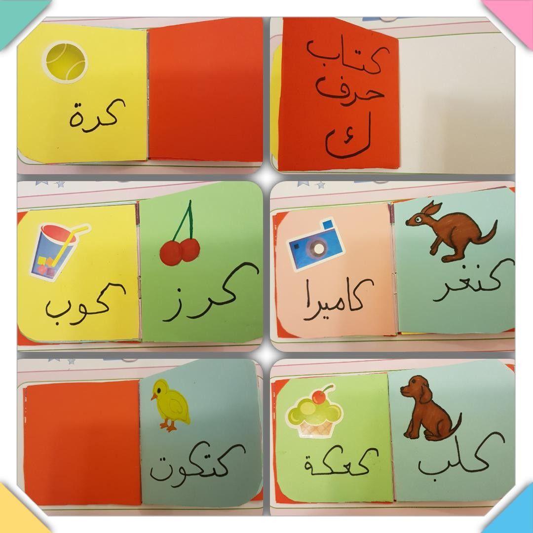 نشاط حرف الكاف ك كتاب ك كرة كنغر كاميرا كرز كوب كلب كعكة كتكوت Alphabet Preschool Preschool Learning Activities School Crafts