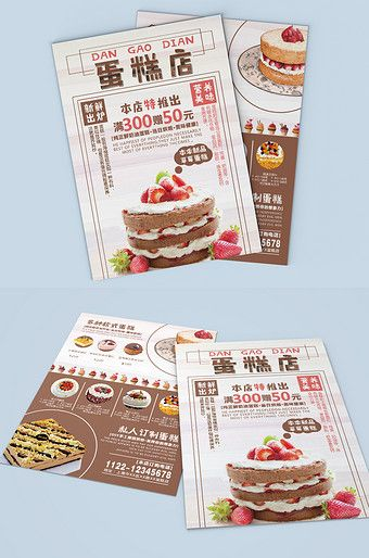 Simple Cake Shop Bakery Promotion Promotion Leaflet
