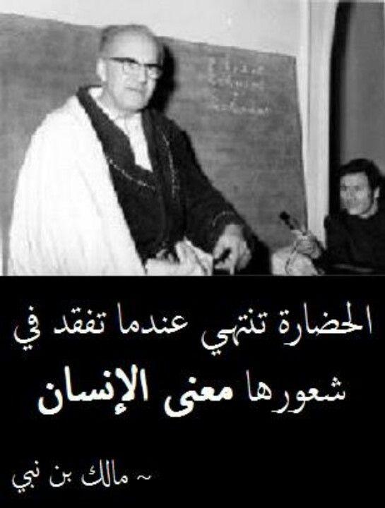 مالك بن نبي Beautiful Words Words My Love
