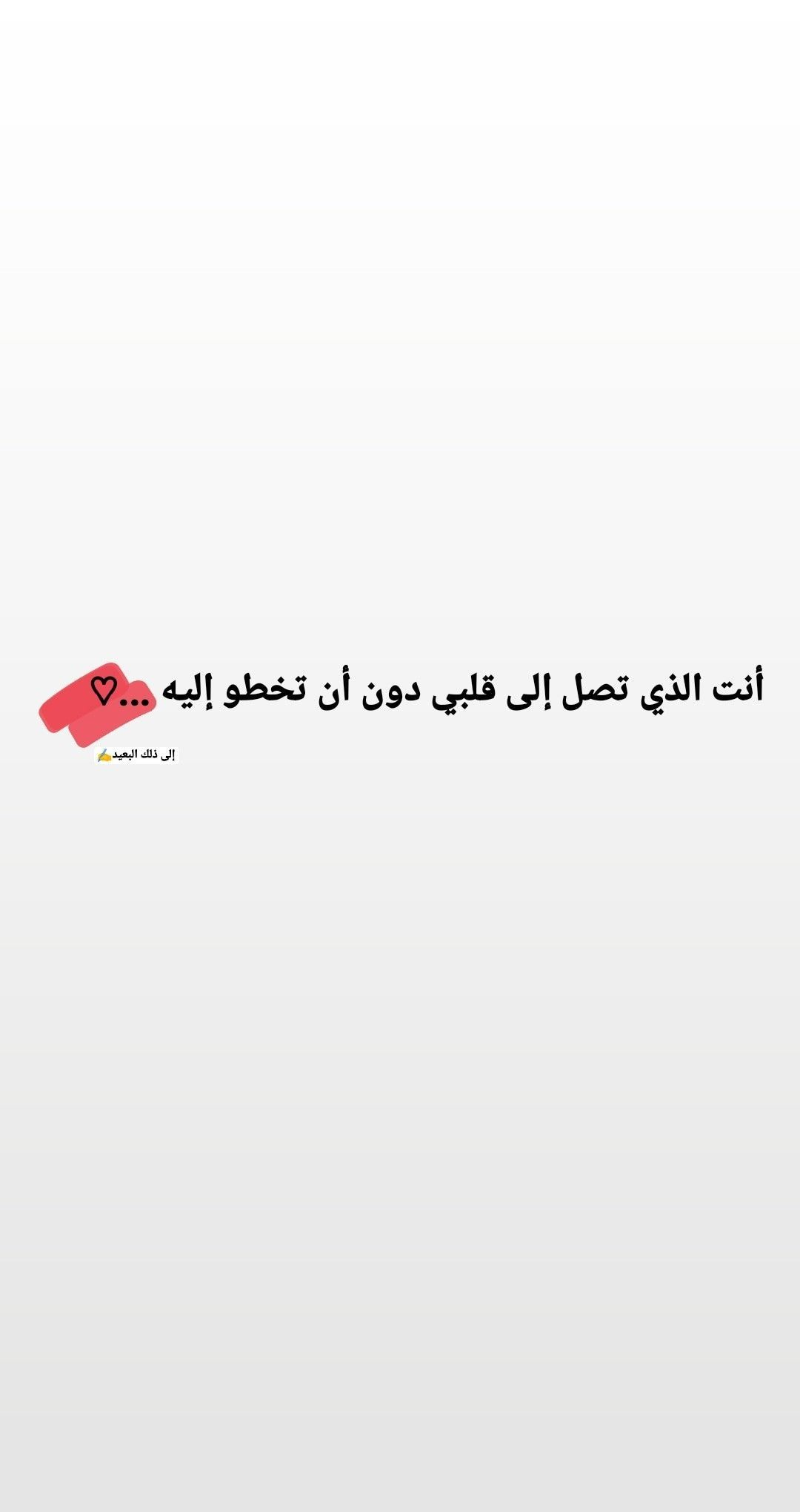 و لنا في الحلال لقاء Mixed Feelings Quotes Arabic Love Quotes Quotes