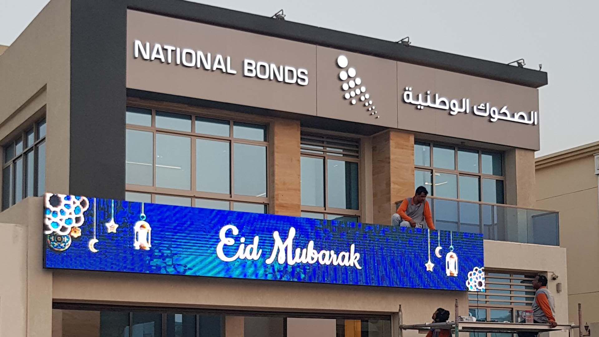 National Bond P8led Screen Led Screen Suppliers In Dubai Digital