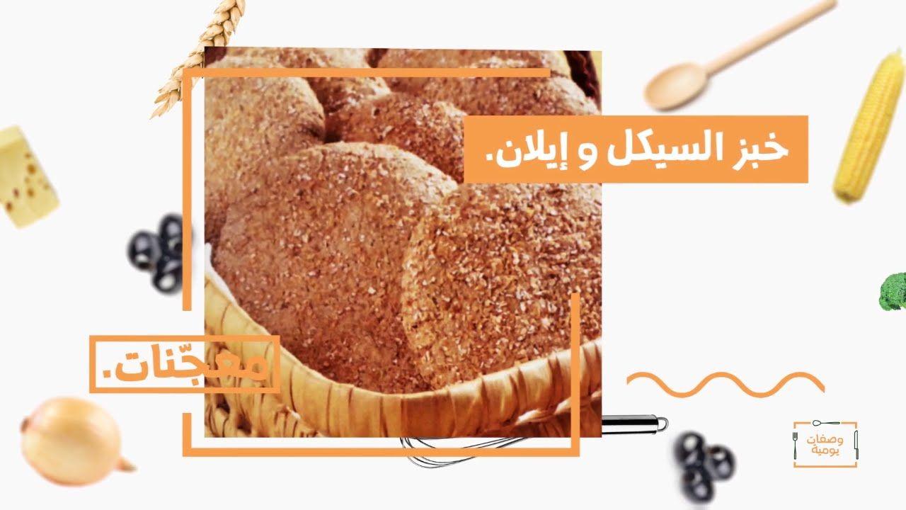 طريقة تحضير خبز السيكل و إيلان Bread Food Matzo