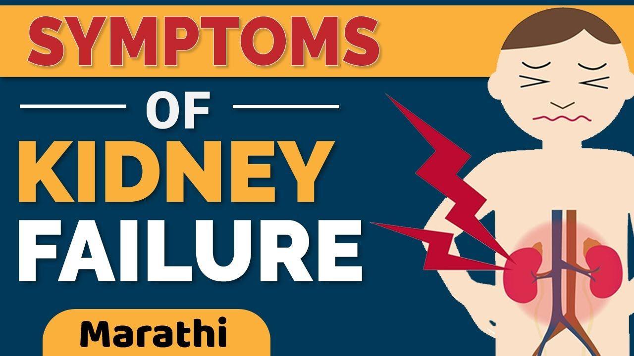 Pin On Symptoms Of Kidney Failure