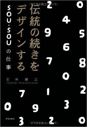 Amazon.co.jp: 伝統の続きをデザインする: SOU・SOUの仕事: 若林 剛之: 本