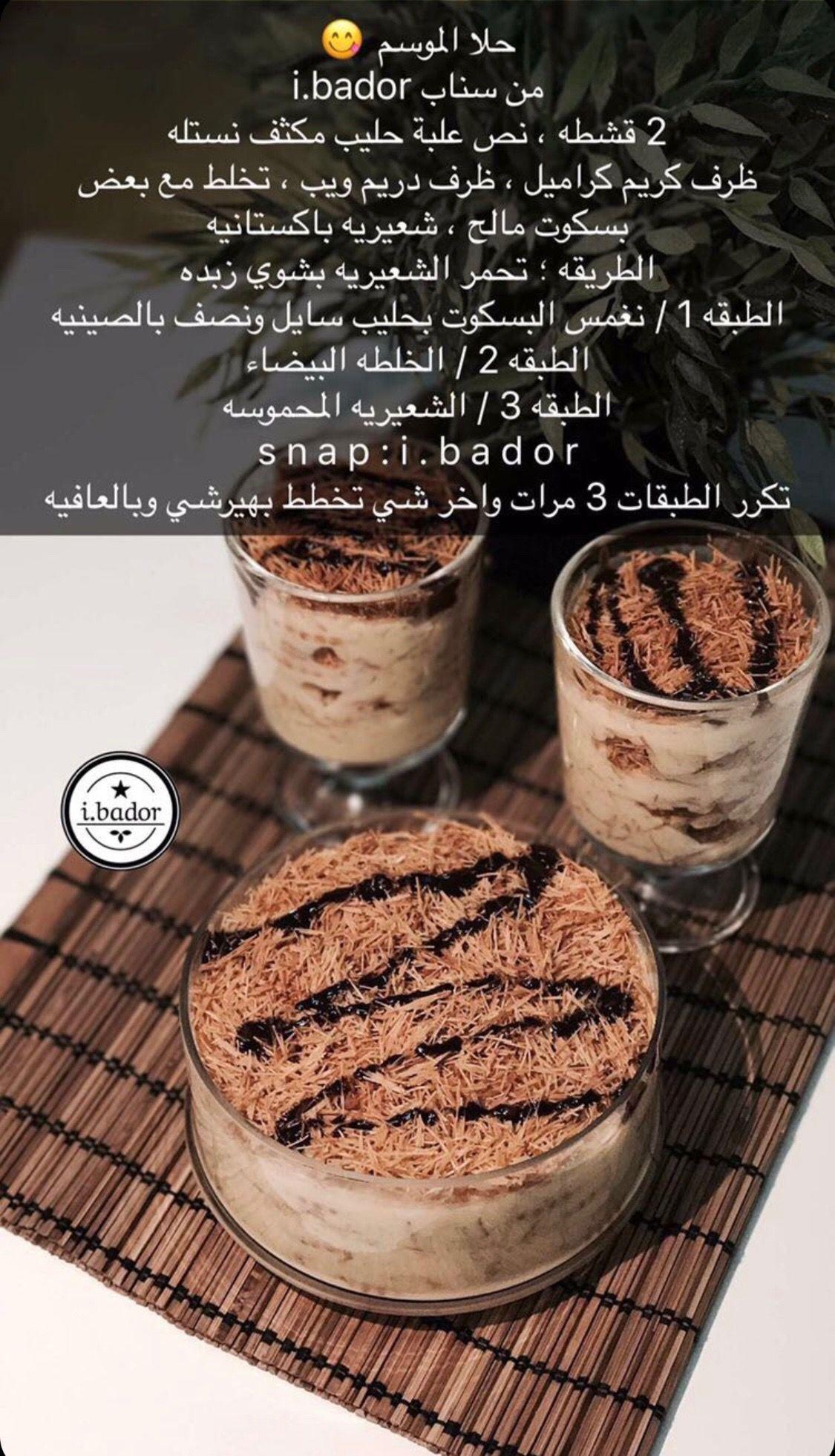 Pin By Samar Anan On طبخات Sweets Recipes Food Recipes