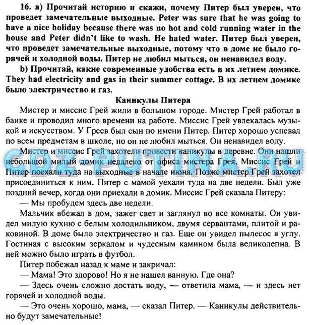 Конспект урока подробное изложение дефоримрованного текста свиристели павлов