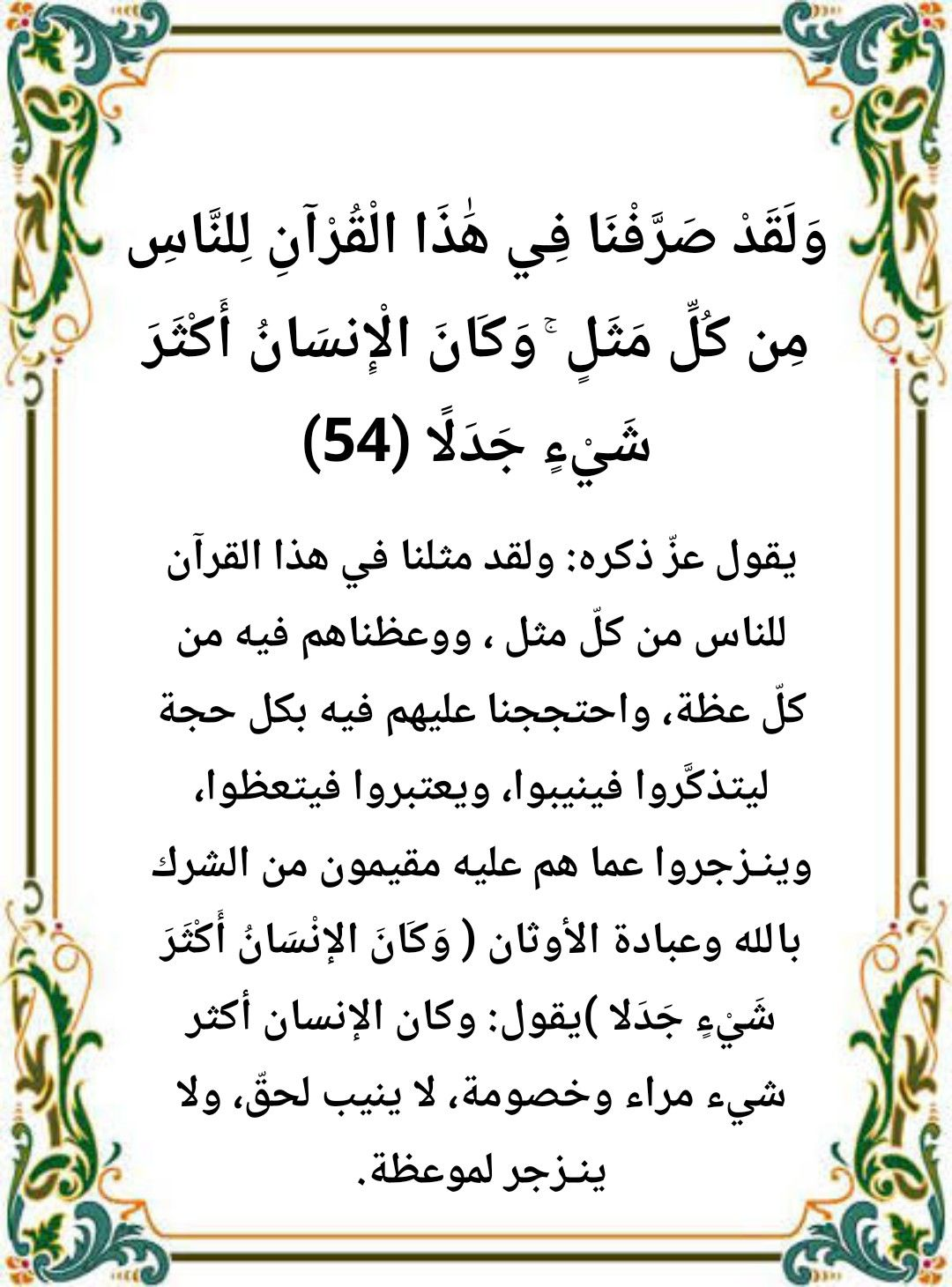 إنفوجرافيك كيفية الإحرام موقع قصة الإسلام إشراف د راغب السرجاني Islam Facts Islam Beliefs Islam