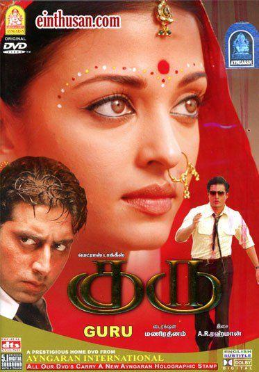 guru full movie with english subtitles online download