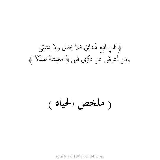 ملخص الحياة...♣