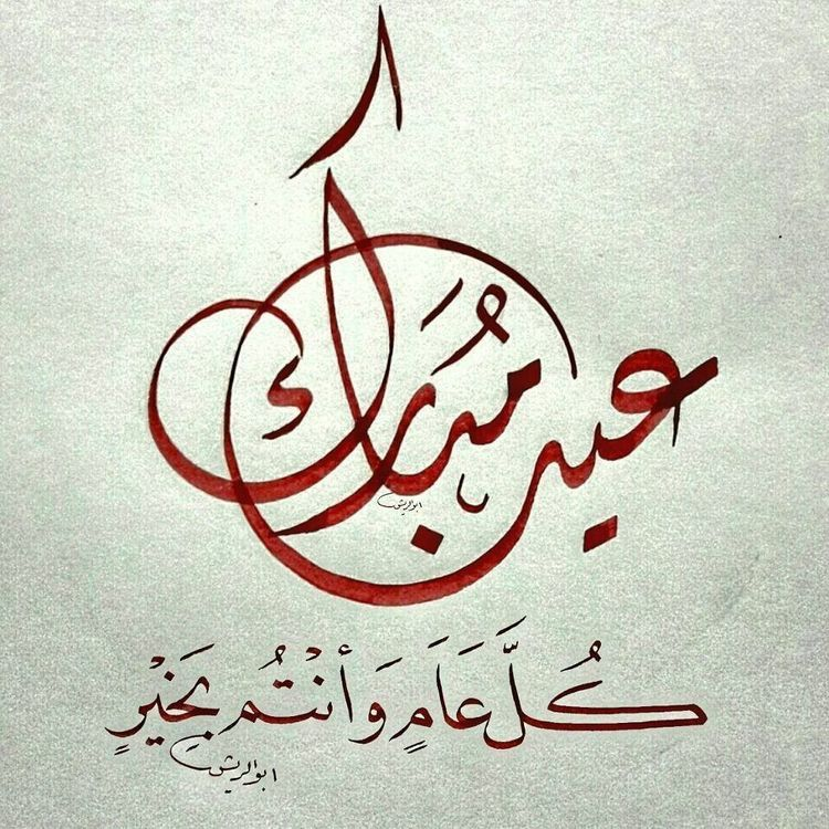 Pin By Ali On عيدكم مبارك Eid Cards Eid Greetings Eid Mubarek
