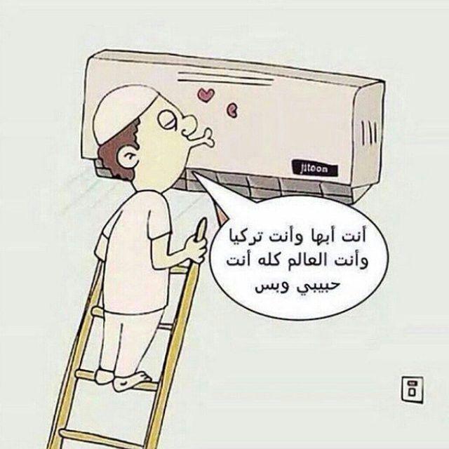 Instagram Photo By خالد العمودي Aug 24 2015 At 5 54am Utc Photo Instagram Photo Comics