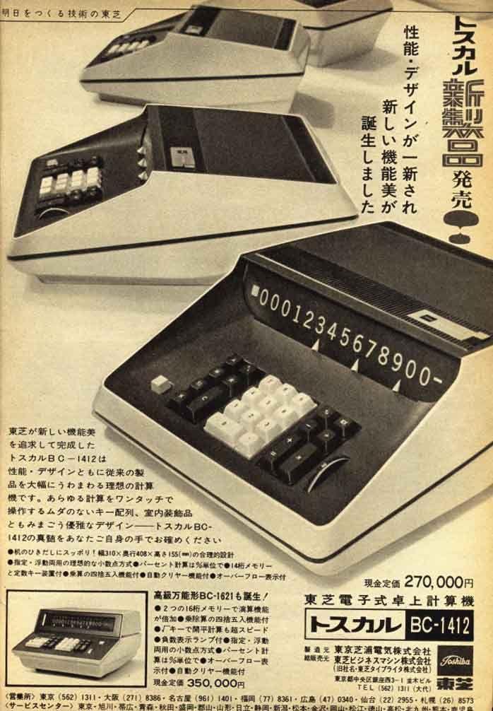 東芝電子卓上計算機トスカル   v...