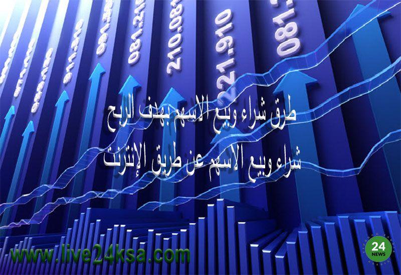 طرق شراء وبيع الاسهم بهدف الربح شراء وبيع الاسهم عن طريق الإنترنت Neon Signs Cannon Neon