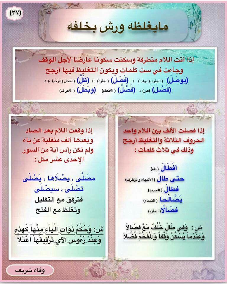 اللامات لورش Learn Arabic Language Learning Arabic Quran Sharif