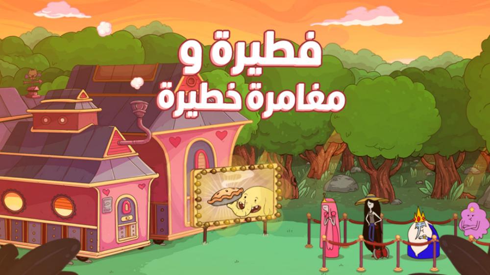 فطيرة ومغامرة خطيرة ألعاب وقت المغامرة كرتون نتورك Adventure Time Games Cartoon Network Adventure Time