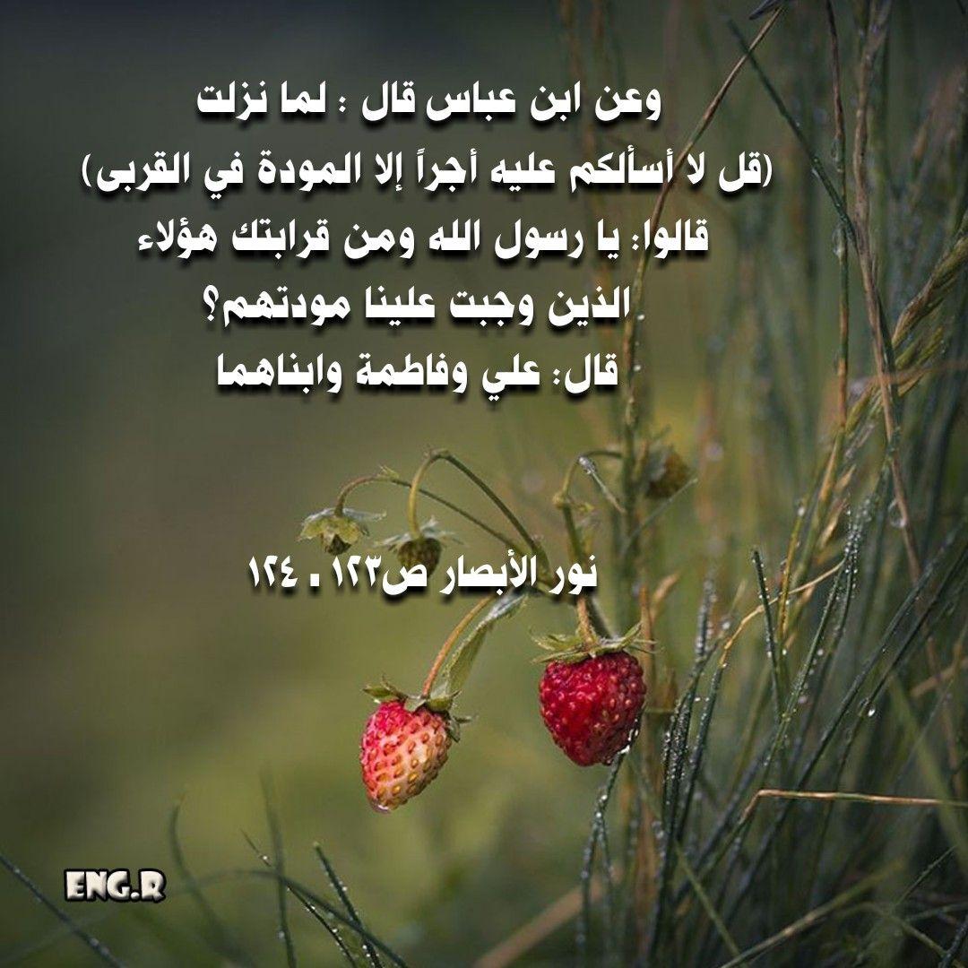 Pin By Eng R On اقوال اهل البيت عليهم السلام Food Fruit Strawberry