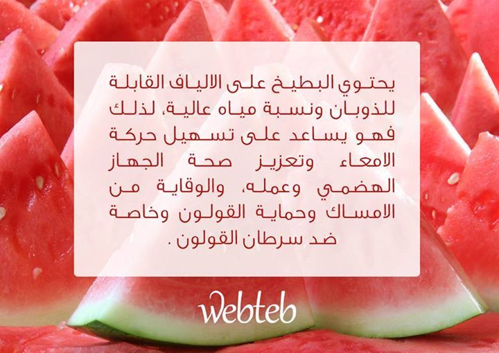 مصطفـــــــــــى محمـــــد 193 Webteb ويب طب أضاف Webteb ويب طب صورة جديدة Fruit Watermelon Ale