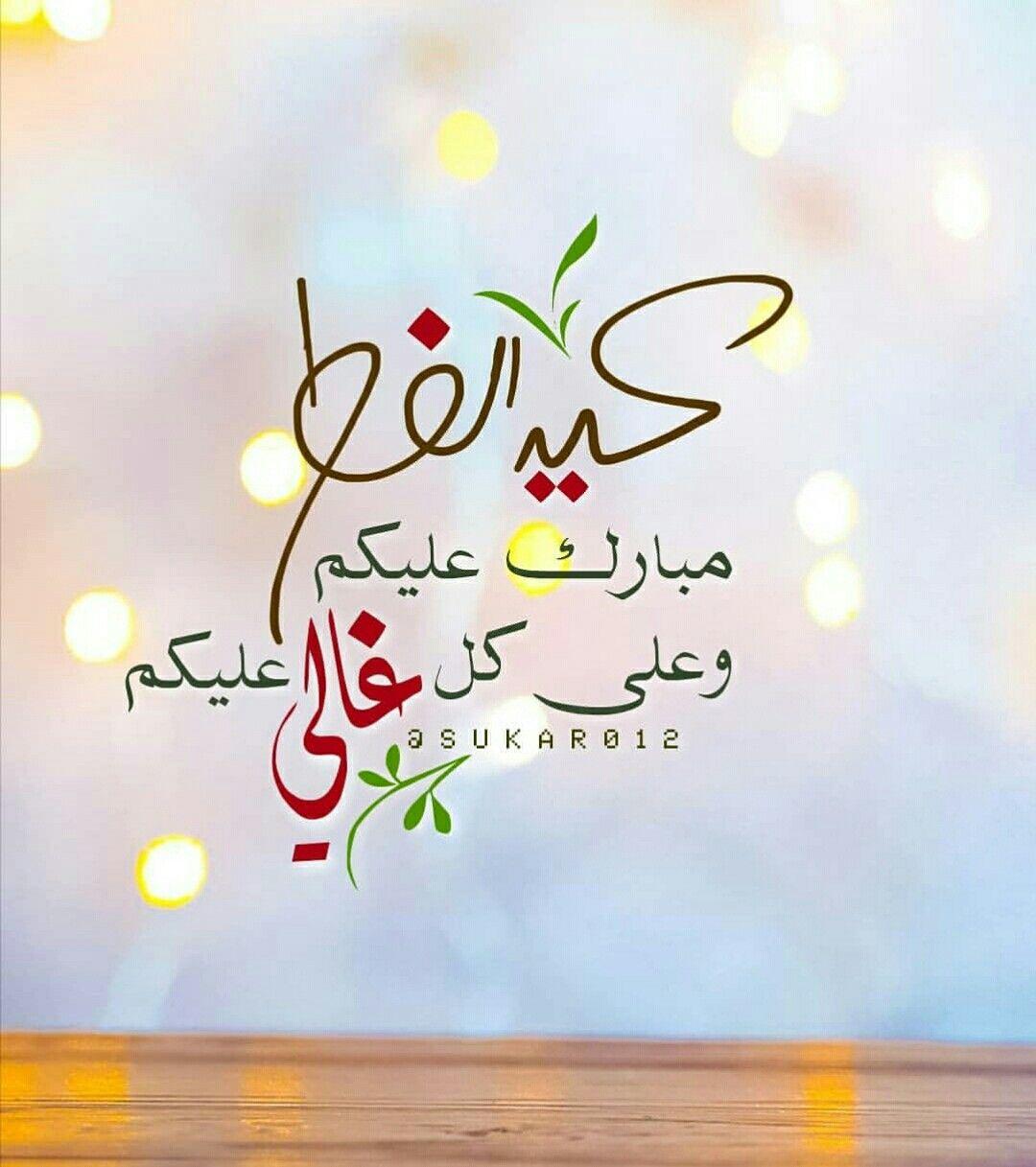 عيدكم مبارك Eid Greetings Happy Eid Eid Ul Adha