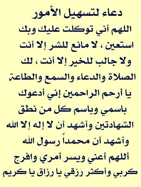 Desertrose دعاء تسهيل الأمور Islamic Phrases Islam Facts Islamic Quotes