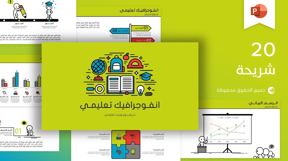 انفوجرافيك بوربوينت تعليمي جاهز لرياض الأطفال حتى المرحلة الثانوية Presentation Education