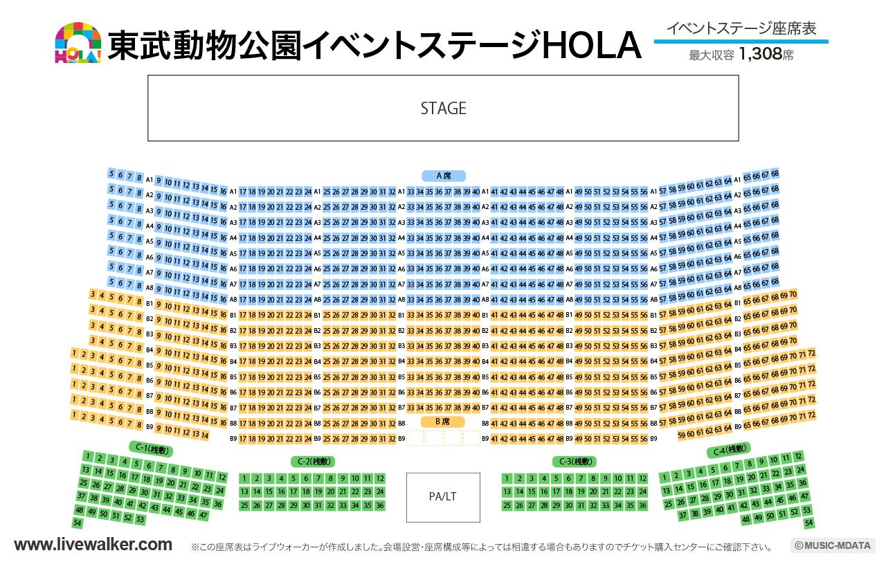 東武動物公園イベントステージHOLA! (埼玉県 南埼玉郡宮代町 ...