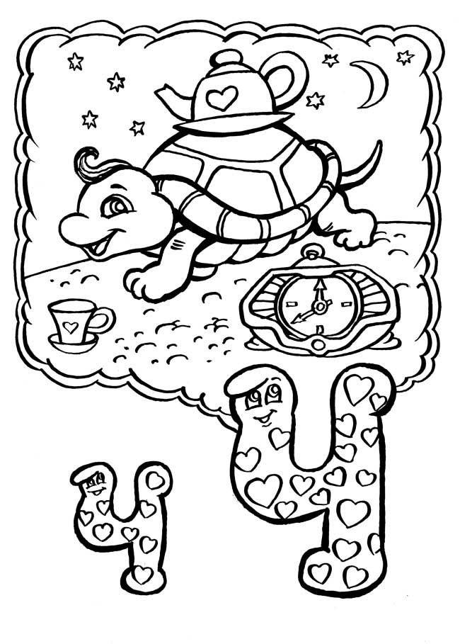 Черно-белая раскраска буквы Ч — черепаха | Раскраски ...