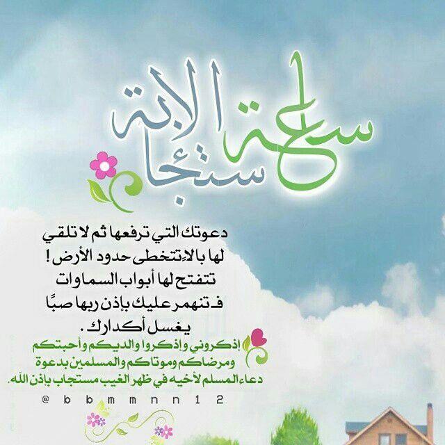ساعة الاستجابة Arabic Calligraphy Calligraphy