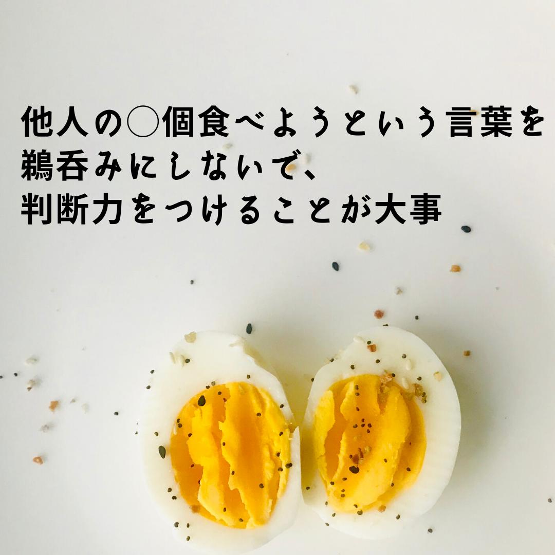 個 まで 何 卵