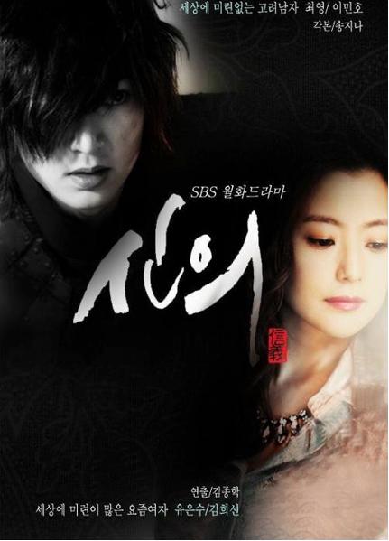 Faith the Great Doctor - The Best Korean Dramas 2012